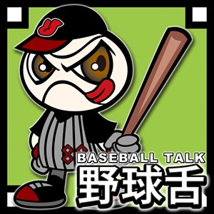 【野球舌】