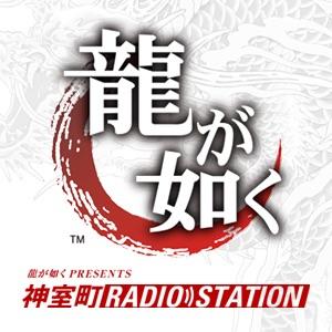 龍が如くスタジオPRESENTS 幕末!神室町ラジオステーション:sega