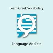 Learn Greek Vocabulary