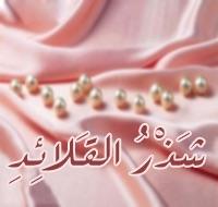 الشيخ المغامسي – شذر القلائد