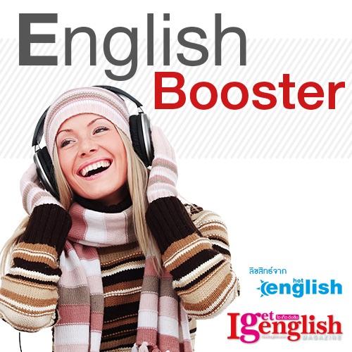 I Get English