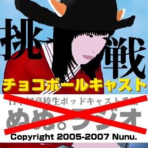 チョコボールキャスト Presented by. ぬぬ。ラジオ
