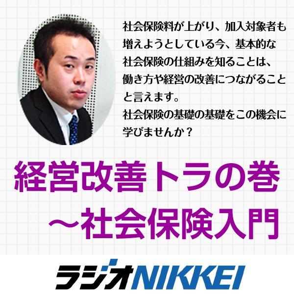 「経営改善トラの巻〜社会保険入門」