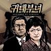 [국민라디오] '귀태부녀' -라디오 드라마5