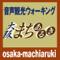真田幸村と大坂の陣