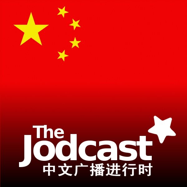 The Jodcast - News in Chinese