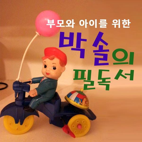 박솔의 필독서