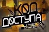 Код доступа (звук)  | Эхо Москвы:Эхо Москвы