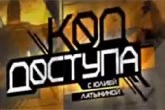 Код доступа (звук) | Эхо Москвы