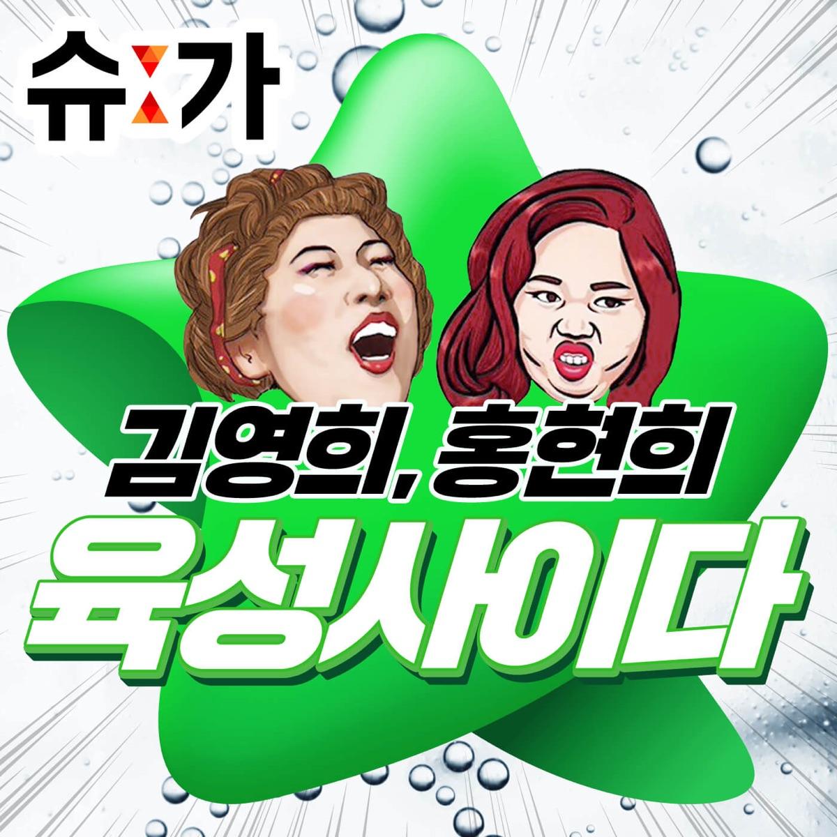 김영희&홍현희&루루 육성사이다
