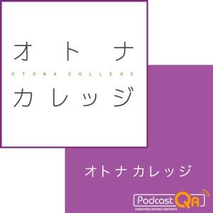 オトナカレッジ聴く図書館 Podcastアーカイブ