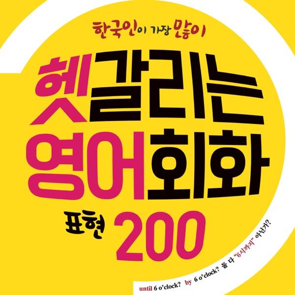 한국인이 가장 많이 헷갈리는 영어 회화 표현 200 by 선현우
