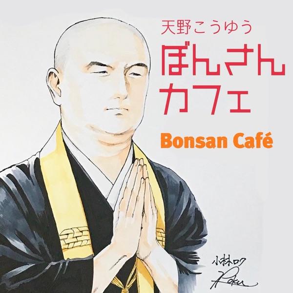 天野こうゆう ぼんさんカフェ