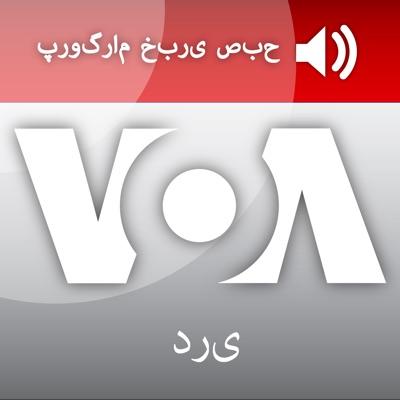 نخستین برنامه خبری صبح - صدای امریکا:VOA