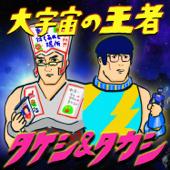 大宇宙の王者 タケシ&タカシ