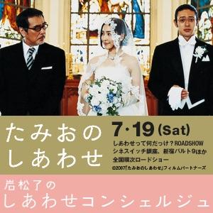 映画「たみおのしあわせ」presents 『岩松了のしあわせコンシェルジュ』