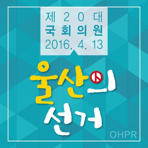 제20대 국회의원선거 In 울산
