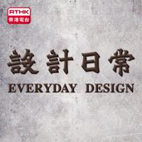 Everyday Design (English Version) podcast