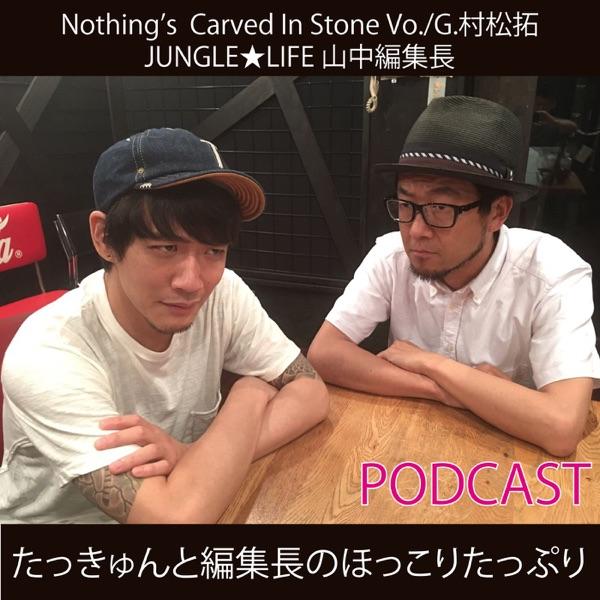 Nothing's Carved In Stone 村松拓&JUNGLE★LIFE 山中編集長『たっきゅんと編集長のほっこりたっぷ