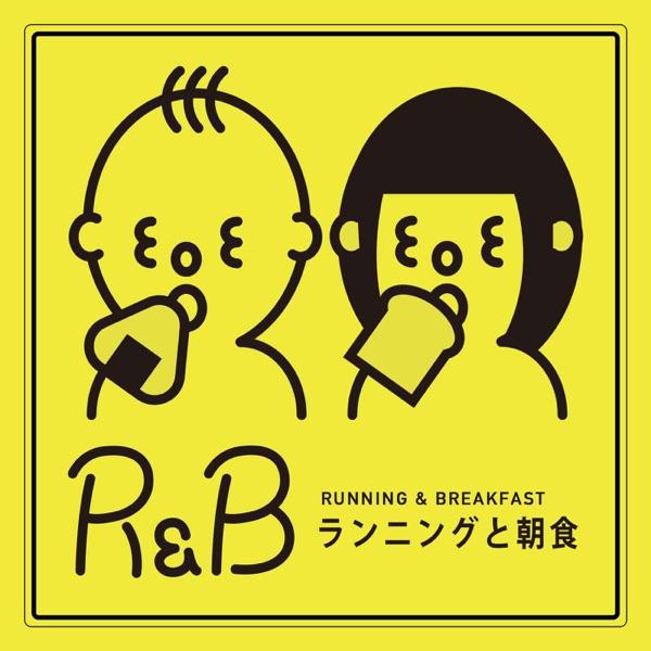 ランニングと朝食 (R&B)