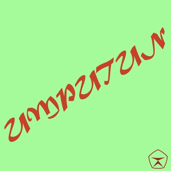 Весь Umputun