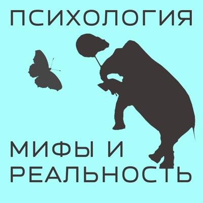 Психология: мифы и реальность.:Podster.ru