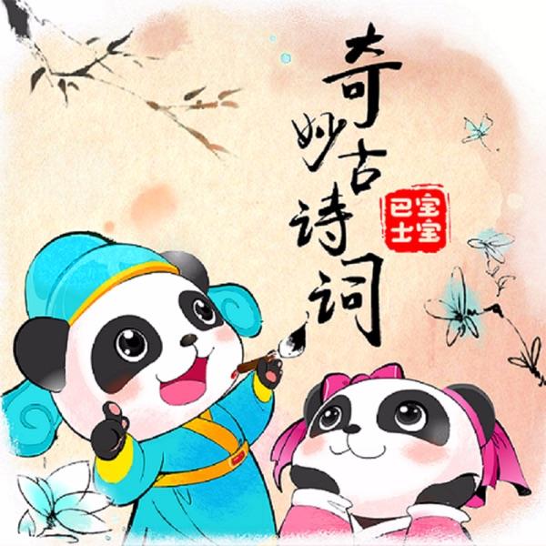 【3岁+进阶版】《京师得家书》-明-袁凯-行行无别语