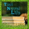 That Novel Life artwork