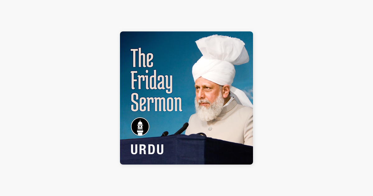 Urdu Friday Sermon by Head of Ahmadiyya Muslim Community on Apple