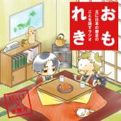 主に日本の歴史のことを話すラジオ - おもれき