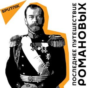 Последнее путешествие Романовых
