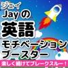 Jayの英語モチベーションブースター ~楽しく続けてブレークスルー!~