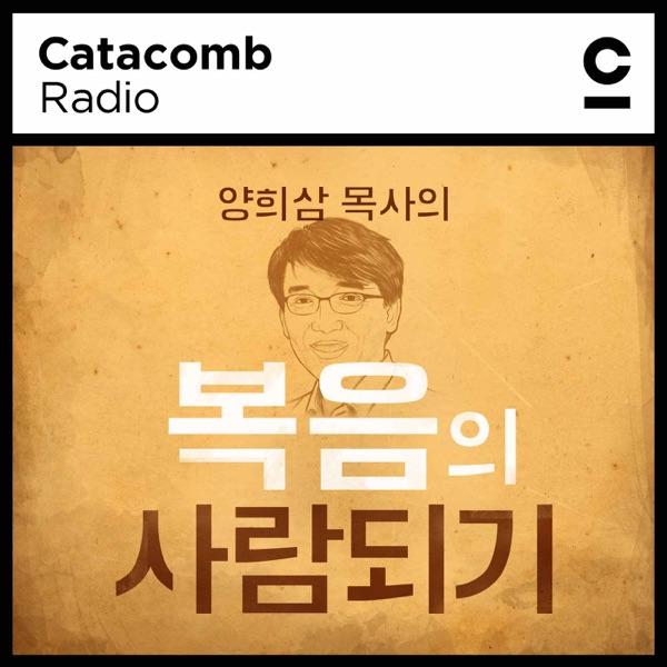 [카타콤라디오] 복음의 사람 되기