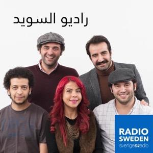 Radio Sweden Arabic - رادیو السوید