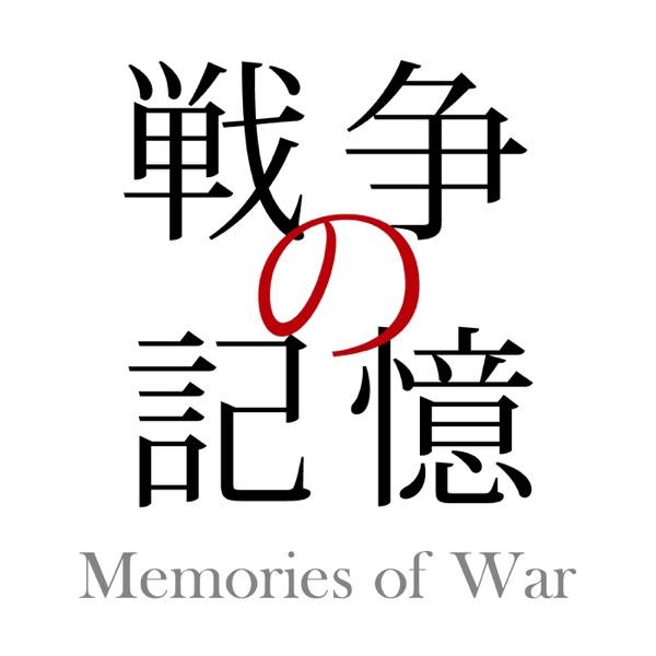 【体験者の証言】戦争の記憶(Memories of War)