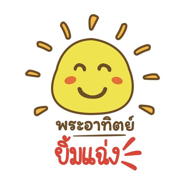 ThaiPBS Radio - พระอาทิตย์ยิ้มแฉ่ง
