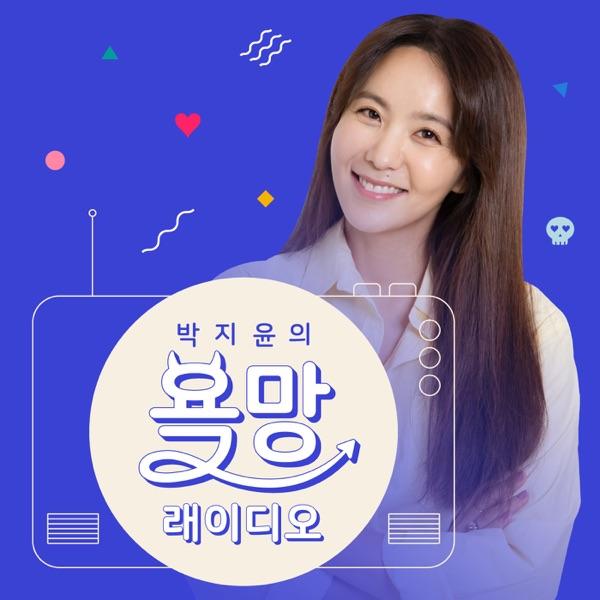 박지윤의 욕망 래이디오