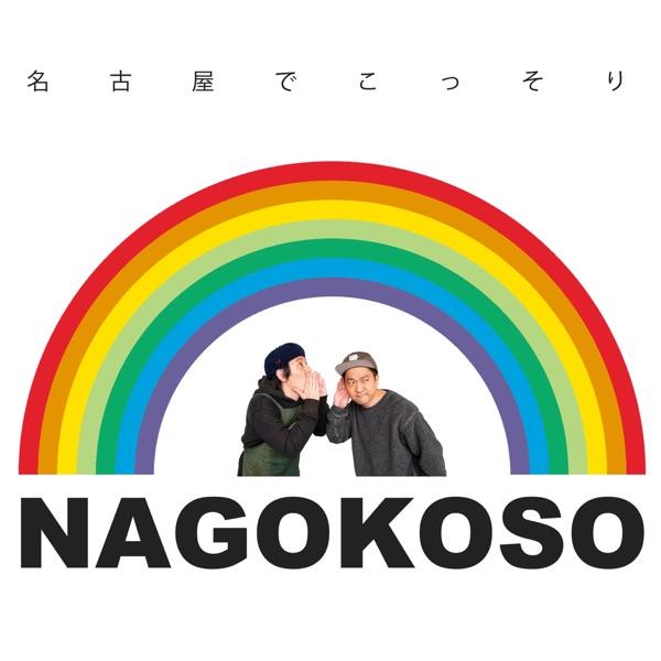 名古屋でこっそり