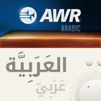 AWR Italia - All'ascolto della Bibbia (RVS) podcast