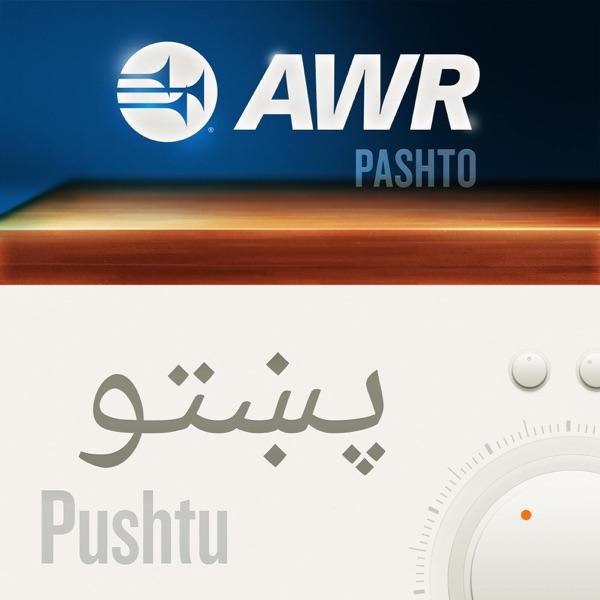AWR Pashto - پښتو