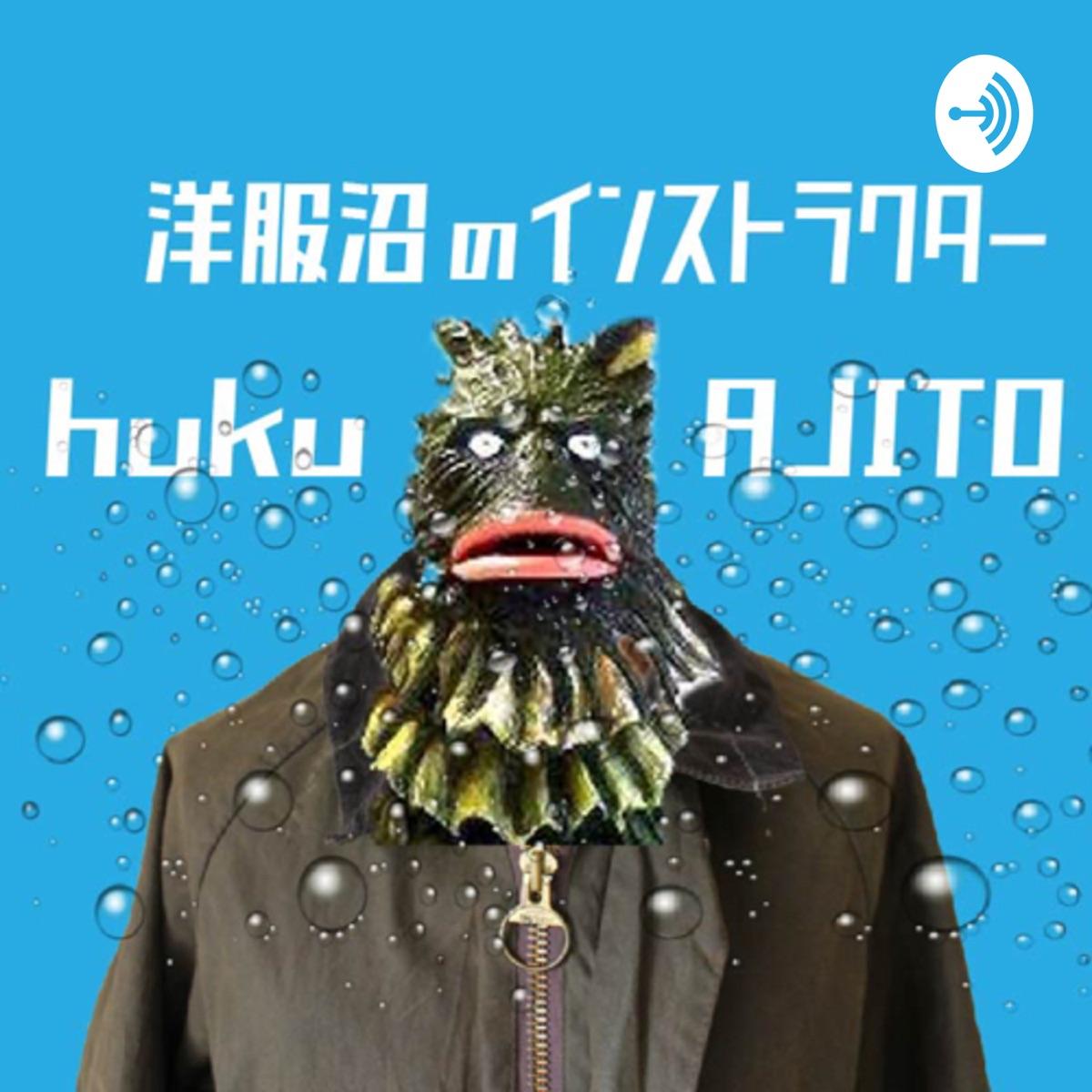 洋服沼のインストラクター hukuAJITO