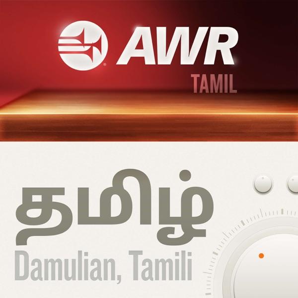 AWR Tamil / தமிழ் / tamiḻ