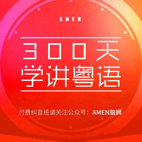 粤语课程-零基础300日精通