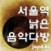 서울역낡은음악다방