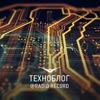 Техноблог by DJ Feel