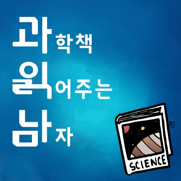 과학책 읽어주는 남자 〔과읽남〕