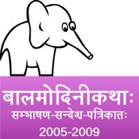bAlamodinI Children's Stories in Sanskrit (2005 to 2009) podcast
