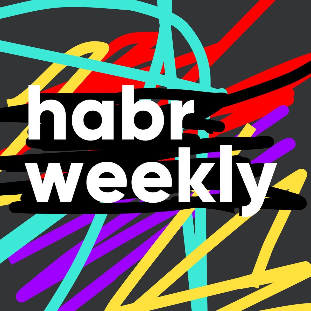 Habr Weekly