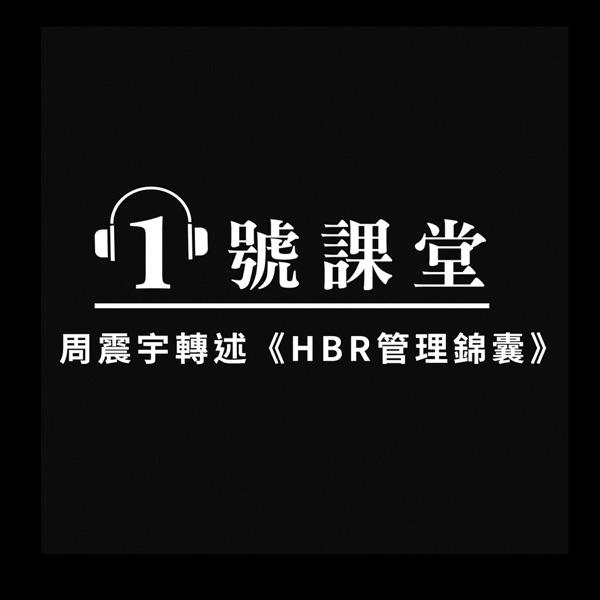 HBR管理錦囊/1號課堂