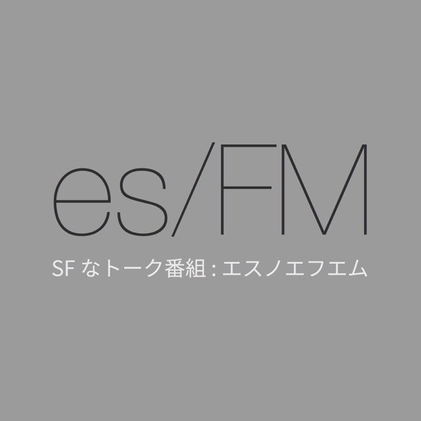 es/FM - SF なトーク番組 : エスノエフエム